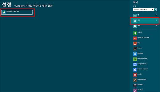 윈도8.1 복구 이미지 만들기, 윈도8 복구 이미지 만들기, 윈도8 안전 모드 들어가기, 윈도8 F8키 작동하기