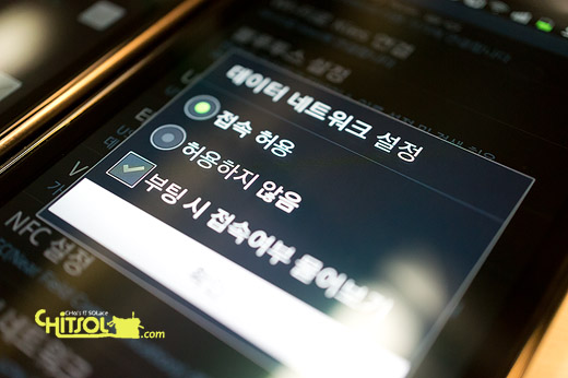 3G, LTE, smartphone, 꼼수, 데이터 접속 차단, 망 선택, 스마트폰