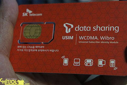 LTE 데이터 셰어링, LTE 데이터 함께쓰기, LTE 데이터 나눠쓰기, LTE data sharing, LTE 데이터 셰어링 비교, LTE 데이터 셰어링 장단점