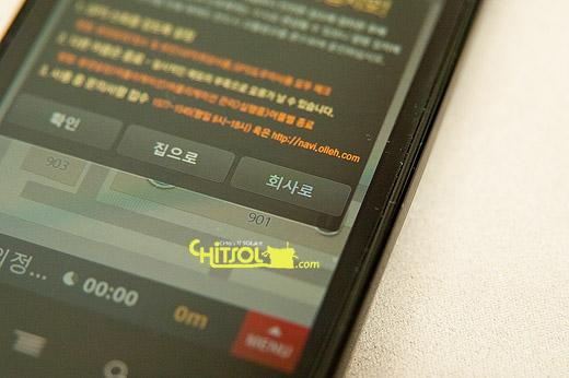 olleh navi, 내비게이션앱, 올레 내비, 올레 내비 2.4.1, 스마트폰,