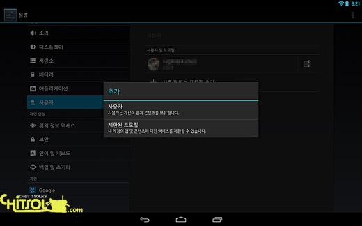 android 4.3, 안드로이드 4.3, 안드로이드 4.3 업그레이드 하는 법, 안드로이드 4.3 달라진 점, 안드로이드 4.3 특징, 안드로이드 4.3 기능, 안드로이드 4.3 변화, 안드로이드 4.3 업그레이드 해보니, 안드로이드 4.3 써보니