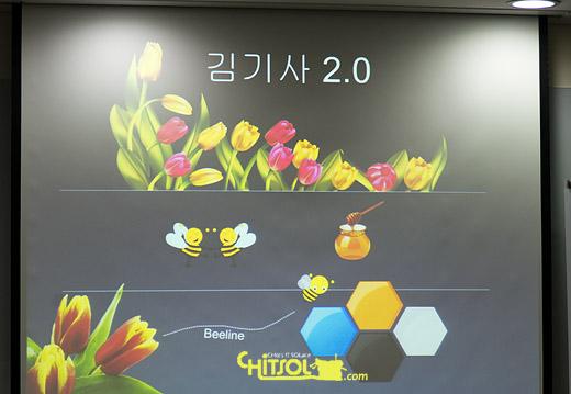 김기사 2.0,김기사 2.0 발표, 김기사 2.0 방향, 김기사 2.0 특징, 김기사 2.0 미래