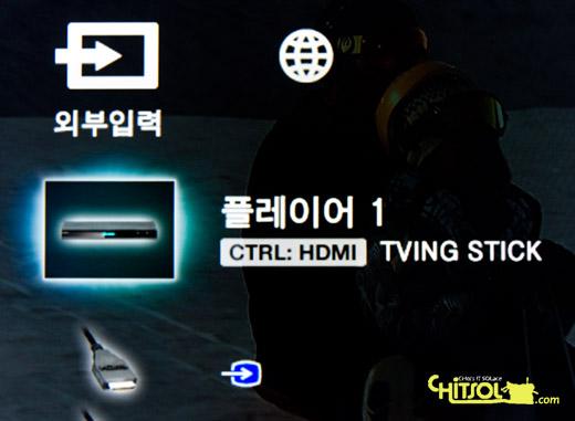 티빙 스틱, Tving Stick, HDMI-CEC, 외부 입력