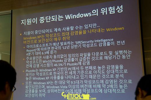 윈도 XP, 윈도우 XP 기술 지원 종료, 윈도우 XP, 윈도우 XP 업데이트 종료, 윈도우 XP 기술 지원 종료 대안, 윈도우7 기술 지원 종료,