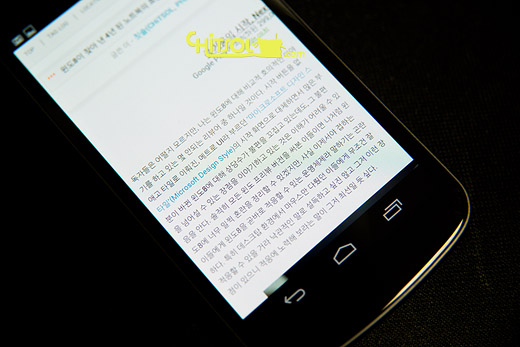 안드로이드 4.2 나눔 글꼴