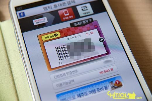 KG 모빌리언스, mtic, 모바일 결제, 모바일 전자 결제, 스마트폰 결제, 엠틱, 전자 지갑, 제주도 여행 할인, 엠틱 체험, 엠틱 써보니, 엠틱 특징, 엠틱 사용성, 엠틱 장단점