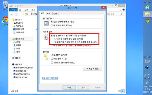 windows 8 tablet, 윈도 8 데스크탑, 윈도8, 윈도8 태블릿, 윈도8 태블릿 쉽게 쓰는 법, 윈도8 파일 탐색기, 윈도우8터치로 데스크탑 쉽게 쓰는 법, 윈도8 터치 설정, 윈도8 탐색기 설정
