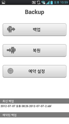 옵티머스 LTE 백업 기능