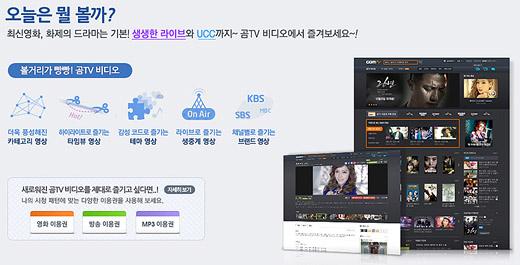 곰티비 2.0,곰TV 2.0, 곰TV 2.0 발표, 곰TV 2.0 특징, 곰TV 2.0 방향, 곰TV 2.0 에피소드1