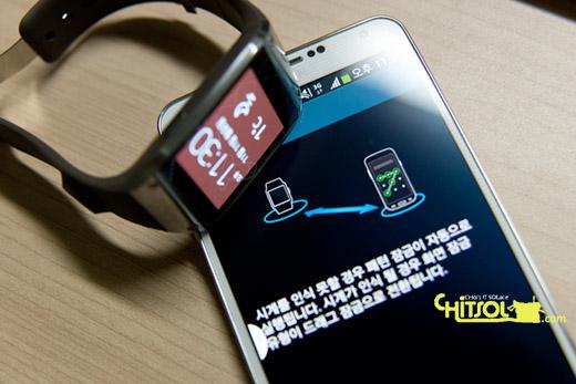 갤럭시 기어와 스마트폰 도난 방지, 갤럭시 기어의 스마트폰 잠금 기능, 스마트폰 도난 경고